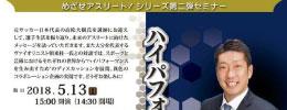 """めざせアスリート!シリーズ第二弾セミナー """"ハイパフォーマンスを生み出すために キャッチ画像"""