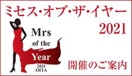 Mrs of the Year 2021 開催のお知らせ