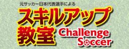 元サッカー日本代表選手による スキルアップ教室 Challenge Soccer キャッチ画像